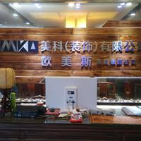 广州天河黄埔大道的装修设计公司