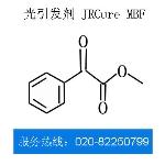供应久日光引发剂MBF表干(CAS:15206-55-0)
