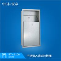 供应辽宁省公共卫浴专用不锈钢入墙式垃圾箱