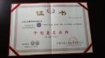 中国著名品牌这证书