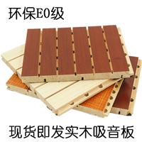 厂家供应环保木质吸音板 室内装饰装修材料