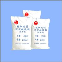 供应超细改性沉淀硫酸钡  高白度通用型