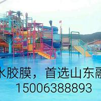 泳池防水胶膜山东生产厂家