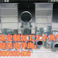 供应镀锌铁皮风管中央空调风管定制加工