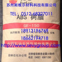 ABS GE-150/����ʯ�����ݾ������Żݹ�Ӧ