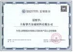 上海肇兴金属材料有限公司