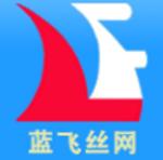 安平县蓝飞丝网制品有限公司