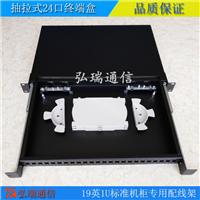 电信 机架式光纤光缆终端盒 抽拉式终端盒