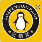 佛山市澳洲企鹅水漆有限公司