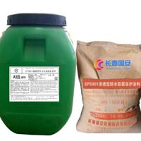 SPS-801渗透型防水防腐保护涂料