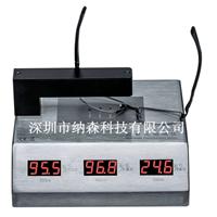 供应NS550C防蓝光镜片透光率测试仪