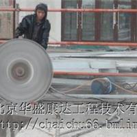 北京朝阳混凝土楼板切割拆除13718700827