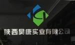 陕西昊康实业有限公司