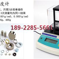 MZ-I300磁性材料密度计、硬磁性材料密度仪