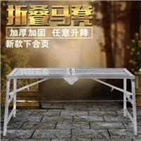 供应多功能装修折叠马凳 升降脚手架 平台凳