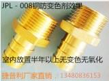 铜件防腐蚀保护剂