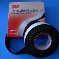 供应3M胶带北京 3MJ20自粘橡胶胶带