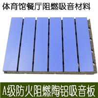 陶铝防火A级吸音板装饰板 上海厂家报价