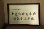 青岛市政府采购协议定点单位