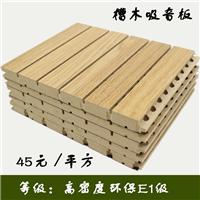 上海槽木吸音板 厂家直销实地订货