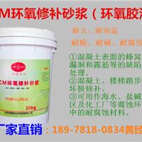 贺州无污染环氧砂浆
