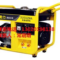 邢台救灾250A汽油自发电电焊机