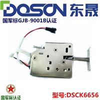 自动售货机锁 售卖机电控锁 贩卖机电磁锁