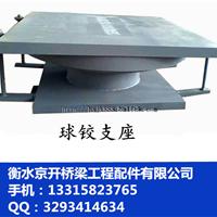 供应网架钢结构固定球铰支座 抗震钢支座