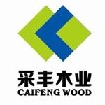浙江采丰木业有限公司