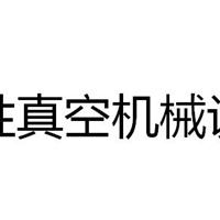 东莞捷胜真空机械设备有限公司