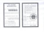 中华人民共国和组织机构代码证