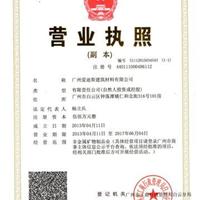 广州爱迪斯建筑防水材料有限公司