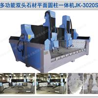 供应双头高端石材平面雕刻机JK-2030SG
