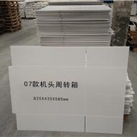 厂家生产优质低价中空板钙塑周转箱