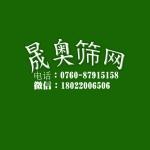 中山市晟奥五金网类制品有限公司