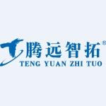 深圳市腾远智拓电子有限公司