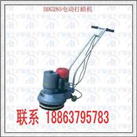 供应DDG285B型电动打蜡机