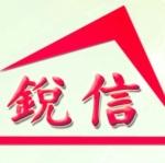 北京锐信伟业建筑材料有限公司