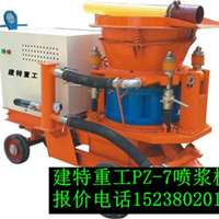 供应建特混凝土喷浆机 PZ系列喷浆机