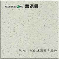 上海普洛曼石英石 冰清玉洁