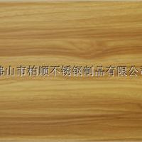 供应不锈钢木纹板,不锈钢木纹板厂家直销