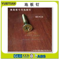 供应 集装箱专用地板钉货柜地板钉标准