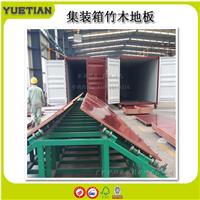 供應集裝箱用竹木復合地板集裝箱地板廠家