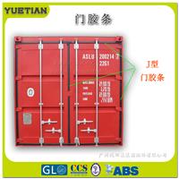 供应 集装箱门胶条集装箱标准配件