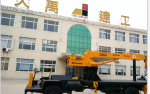 山东大禹禹城建工机械有限公司