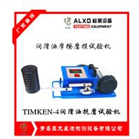 金属磨损润滑油仪器全合成机油好机油检测仪