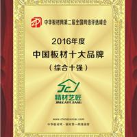 板材加盟找中国生态板十大品牌精材艺匠