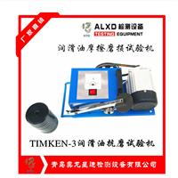 天津润滑油抗磨试验机/用抗磨试验机