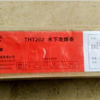 供应大桥牌TS202防水焊条