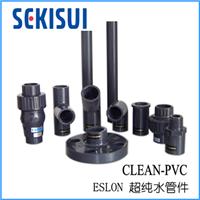日本积水CLEAN-PVC超纯水管、CL-PVC洁净管